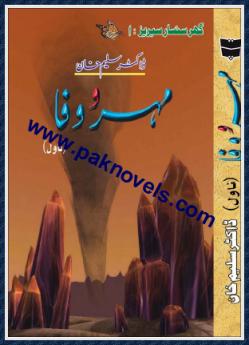 Mehro Wafa by Dr. Saleem Khan