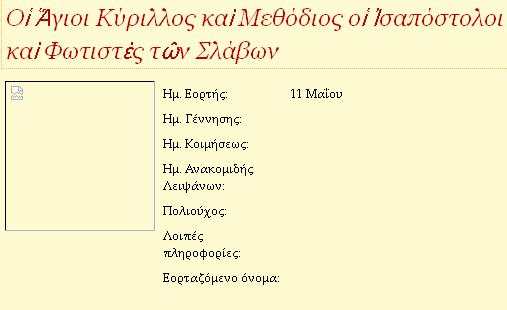 http://www.synaxarion.gr/gr/sid/3107/sxsaintinfo.aspx