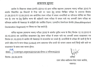 UPSSSC Jr Assistant Result interview schedule