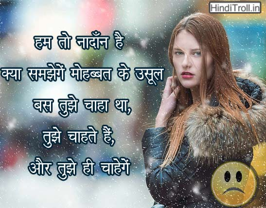 Hun To Nadaan Hai | Love Quotes Hindi Picture | Boy Love Hindi Comment Wallpaper