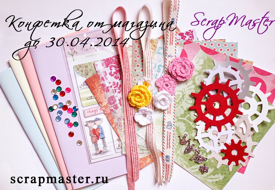 http://scrapmaster.ru