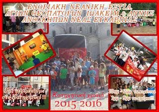 ΑΦΙΣΑ Ε.Ν.Ε 2015-2016