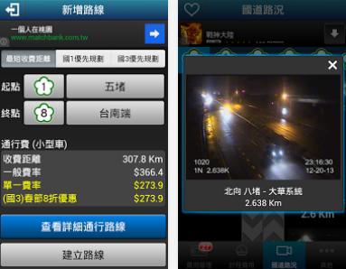 ezETC APK / APP 下載,eTag ETC餘額查詢、計程收費試算、高速公路即時路況影像、欠費查詢