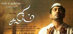 Salim cinema review, Salim movie review in tamil, thirai vimarsanam