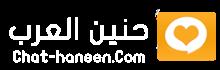 دردشة شات مرسال العرب , الشات مرسال