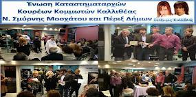 Πραγματοποιήθηκε στην Καλλιθέας η ετήσια κοπή της πίτας του συλλόγου 28-01-2014!