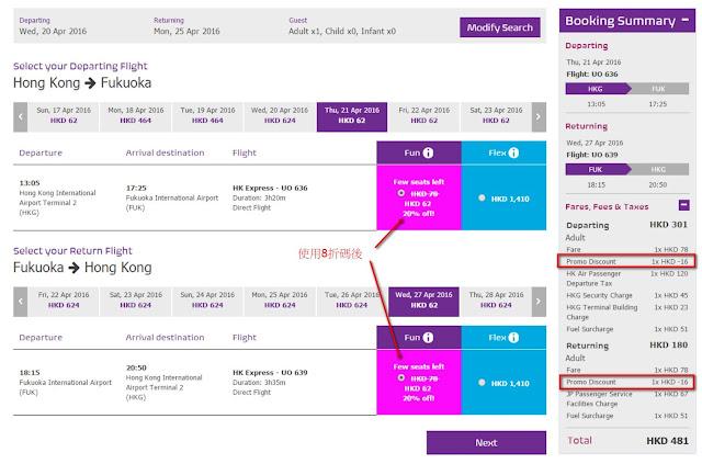 HK Express香港飛福岡 單程HK$63 (來回連稅 HK$481)