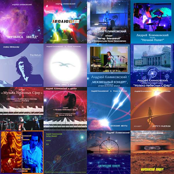 Концерты Андрея Климковского от NEANE Records | Обновление сайта