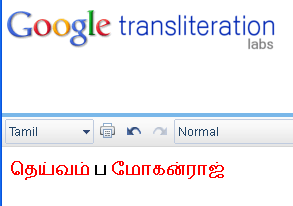 English essay to tamil translation