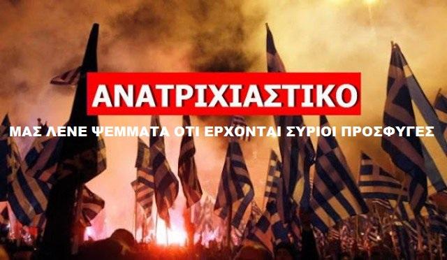 ΨΕΜΜΑΤΑ ΓΙΑ ΤΟΥΣ ΠΡΟΣΦΥΓΕΣ! Χιλιάδες όχι Σύριοι κάτω των 30 εισβάλουν στην Ελλάδα (βίντεο)