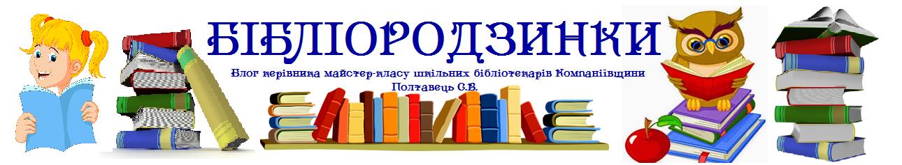 """Блог майстер-класу шкільних бібліотекарів Компаніївщини """"Бібліородзинки"""""""