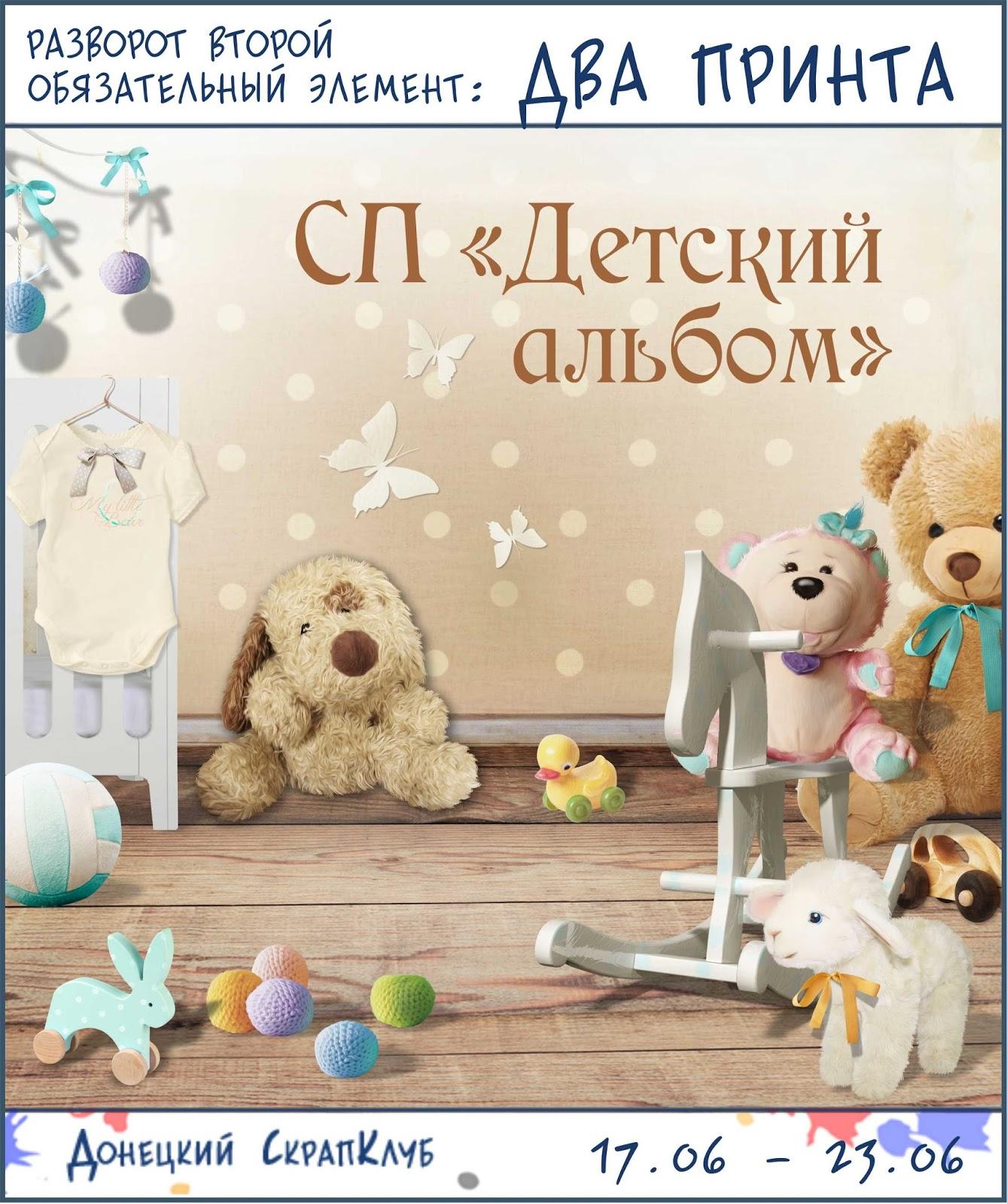 http://scrapclub-donetsk.blogspot.ru/2014/06/ii.html