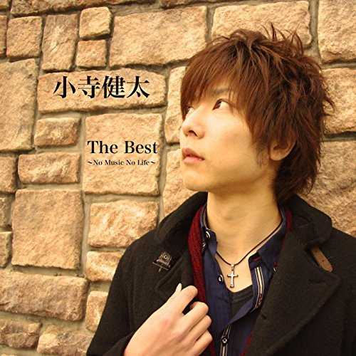 [Album]  小寺健太 – 声だけでも/The Best 〜No Music No Life〜  (2015.10.20/MP3/RAR)