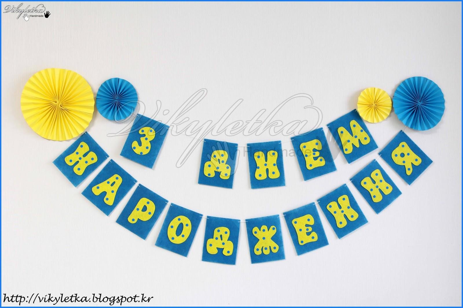 Гирлянда С днем рождения! с фотографиями ребенка 36