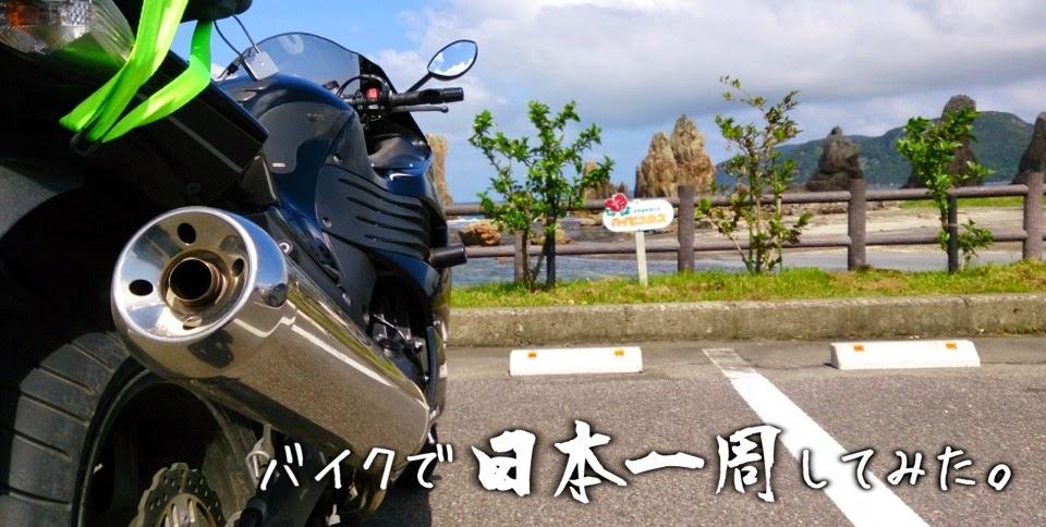バイクで日本一周してみた。