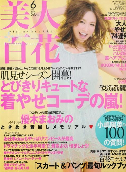 Bijin Hyakka (美人百花) June 2013 Yuuki Maomi  優木まおみ
