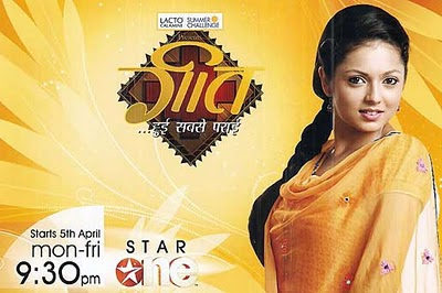 Indian And Paki Wallpapers: Geet Seral Star One