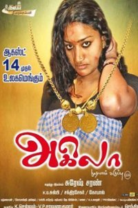 Watch Akila Muthalam Vaguppu (2015) DVDRip Tamil Full Movie Watch Online Free Download