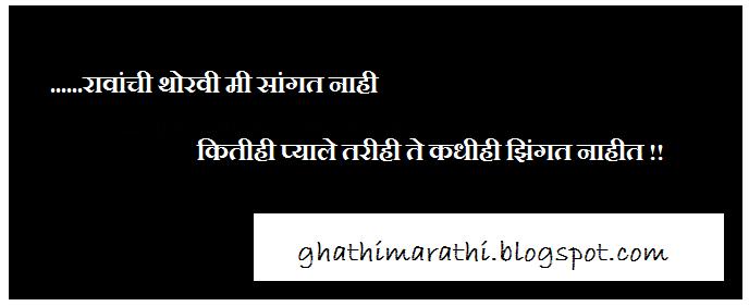 marathi ukhane funny comedy7