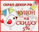 Магазин Скрап-декор