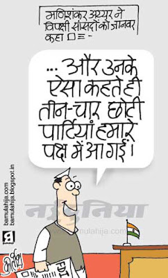 manishankar aiyyar, congress cartoon, FDI in Retail, upa government, parliament, indian political cartoon