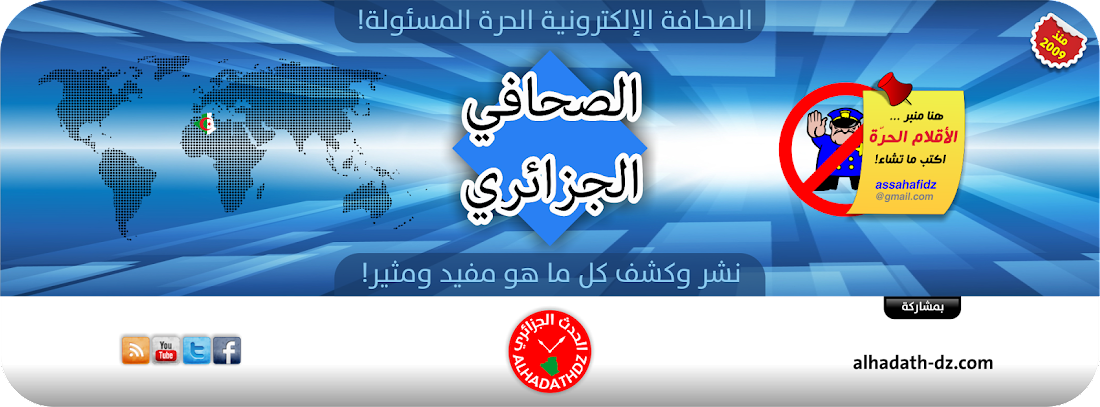 الصحافي الجزائري - الصحافة الإلكترونية الحرة المسئولة - نشر وكشف كل ما هو مفيد ومثير!