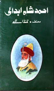 Ahmad Shah Abdali by Ganda Singh
