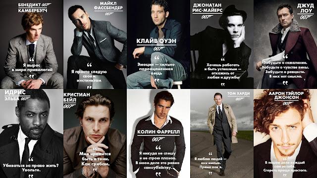 Бондиана: 10 кандидатов на место будущего агента 007