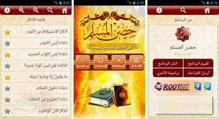 تحميل برنامج حصن المسلم للموبايل