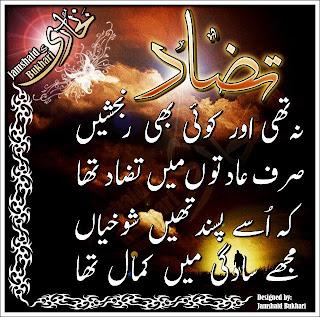 Chat room: Romantic Poetry SMS, Urdu Ghazals