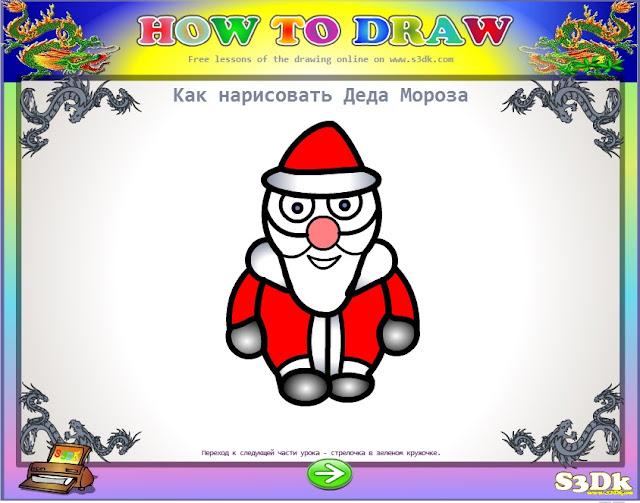 Урок рисования - Как нарисовать красивого деда мороза