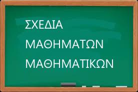 Μαθηματικά Α΄, Β΄, Γ΄ Γυμνασίου