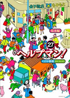 ヘルプマン! 第01-27巻 [Help Man! vol 01-27]