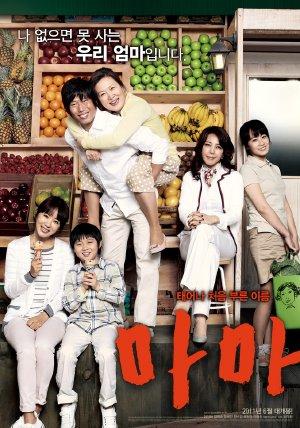 Mama (2011) VIETSUB