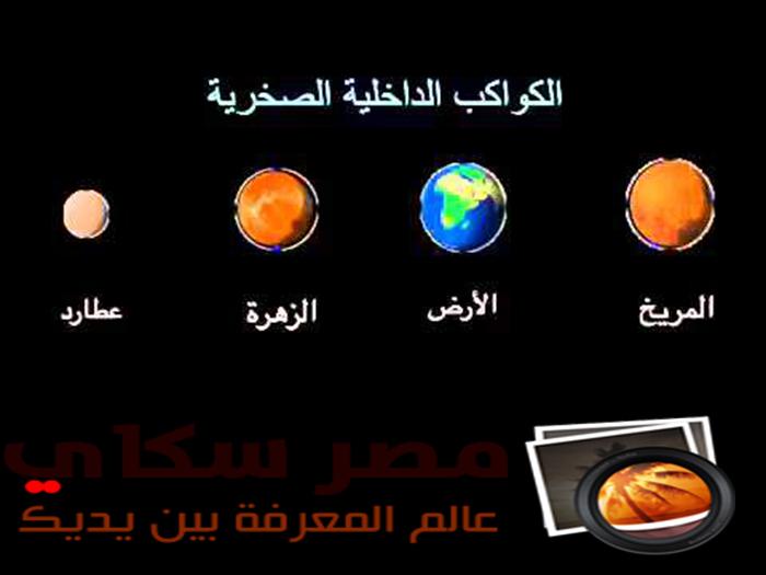 مم تتكون كواكب المجموعة الشمسية The Solar system