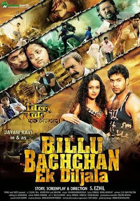 Billu Bachchan Ek Diljala 2014 Hindi Dub DVDRip 480p 450mb ESub