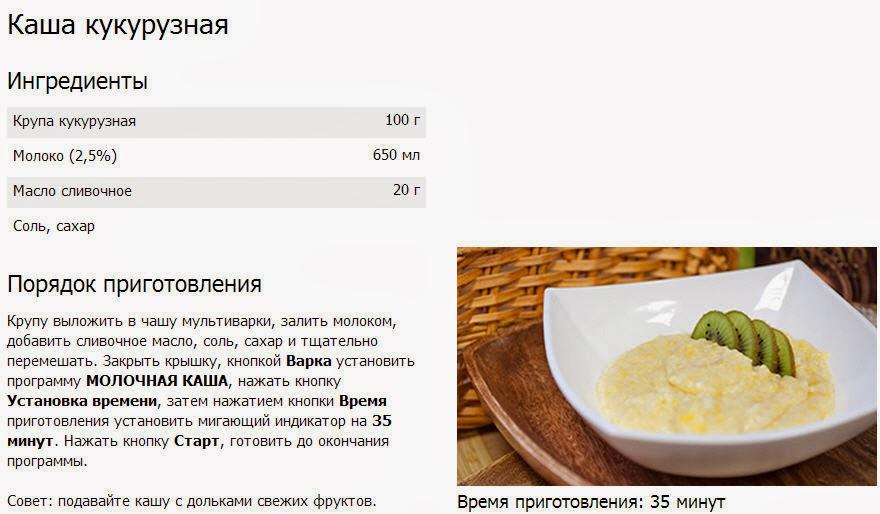 Рецепты для мультиварки супы на крупах