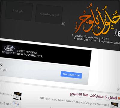 افضل 10 قوالب بلوجر عربية احترافية لعام 2014