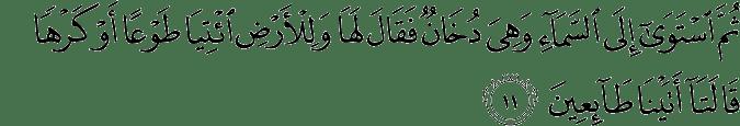 Surat Fushshilat ayat 11