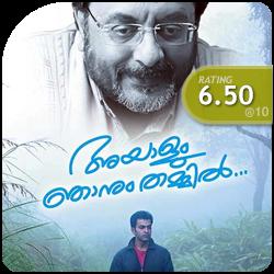 Ayalum Njanum Thammil: Chithravishesham Rating [6.50/10]