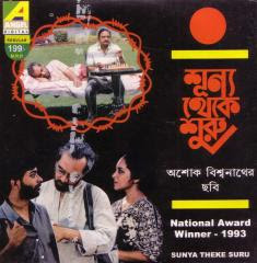 Sunya Theke Suru (1996) - Bengali Movie