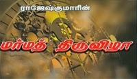 Chinnathirai Cinema – Marma Thiruvizha