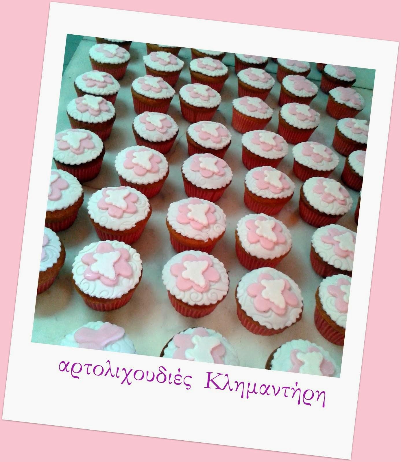 Cupcakes ...ολοκληρωμενες προτασεις για την βαπτιση , το παιδικο παρτυ , τα γενεθλια σας!