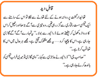 2015 Urdu Jokes ~ Roman Urdu Jokes Hindi Jokes Funny Latifay Pictures ...