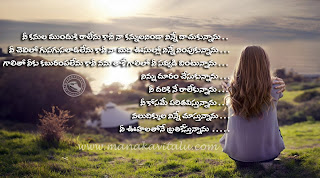 TELUGU LOVE QUOTATIONS IMAGES TO DOWNLOAD