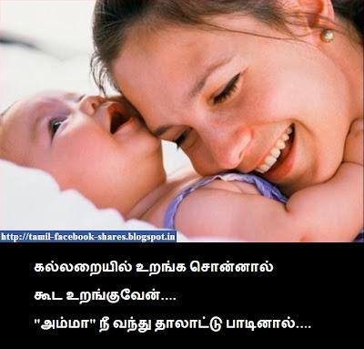 முகநூலில் ரசித்தவை -அனுராகவன் - Page 2 Cute+amma+kavithai