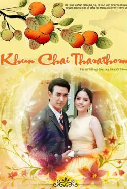 Phim Khun Chai Taratorn