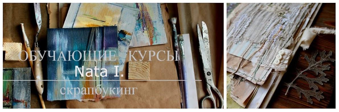 Мастерская Nata I. Обучающие КУРСЫ по скрапбукингу.