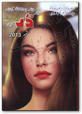 Download free / read online Pakistani monthly Urdu