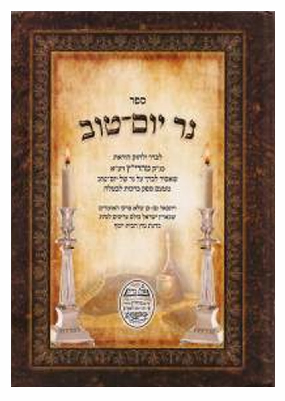 The seforim blog further comments by marc shapiro i should also note that his dispute with r ovadiah yosef continues unabated in his recent ner yom tov bnei brak 2008 pp fandeluxe Image collections